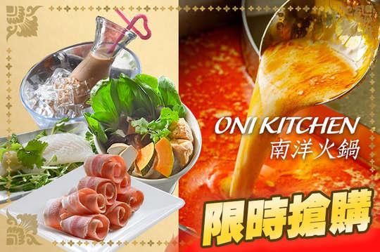 ONI KITCHEN南洋火鍋專賣店