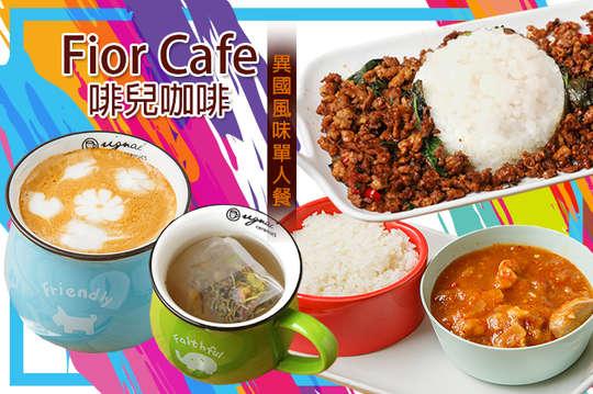 啡兒咖啡 Fior Cafe