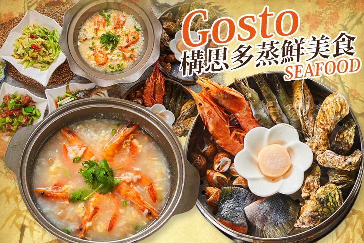 【高雄】gosto構思多蒸鮮美食 #GOMAJI吃喝玩樂券#電子票券#中式