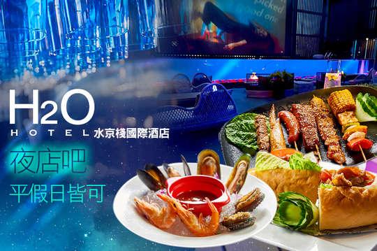 H2O水京棧國際酒店-夜店吧