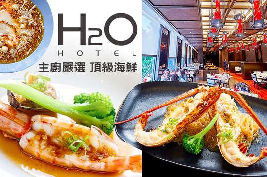 H2O水京棧國際酒店-京悅軒