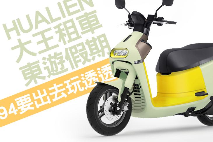 【花蓮】花蓮-大王租車 #GOMAJI吃喝玩樂券#電子票券#租車