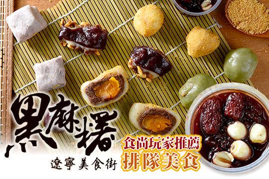 黑麻糬 遼寧美食街