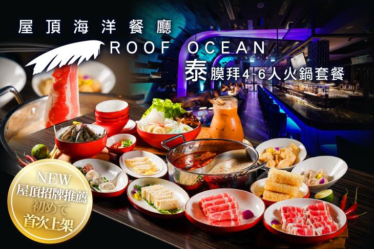 【高雄】屋頂海洋餐廳 #GOMAJI吃喝玩樂券#電子票券#美食餐飲