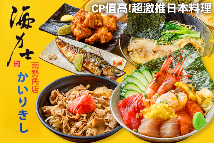 【台北】海力士日本料理(南勢角店) #GOMAJI吃喝玩樂券#電子票券#美食餐飲