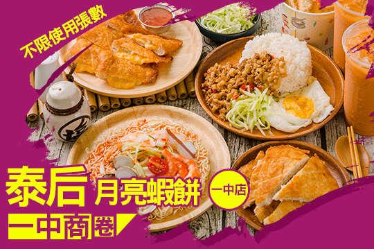 泰后 月亮蝦餅(一中店)