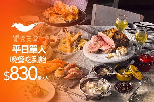 饗食天堂 [即期優惠餐券]平日晚餐自助式吃到飽單人券
