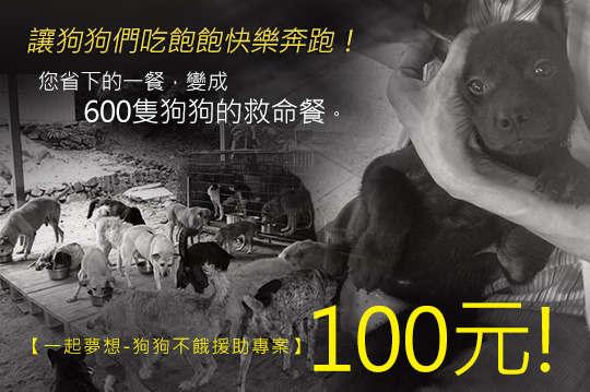 100元【一起夢想-狗狗不餓援助專案】您省下的一餐,變成600隻狗狗的救命餐,讓狗狗們吃飽飽快樂奔跑!