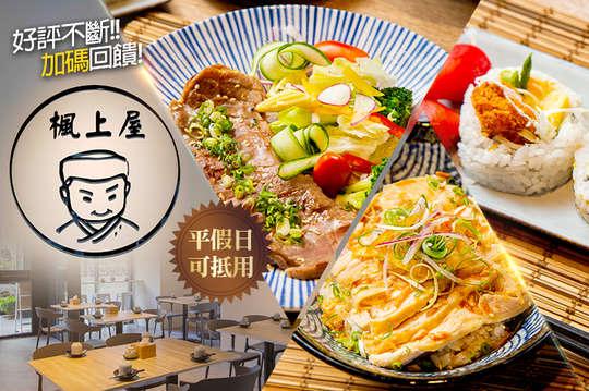 楓上屋(壽司店)