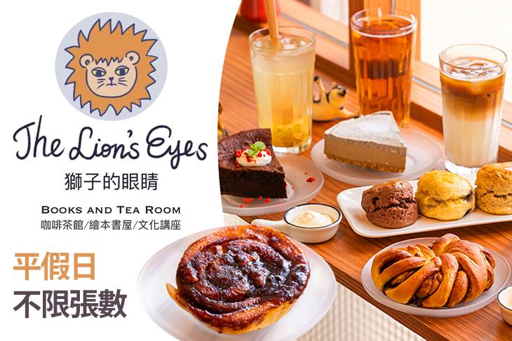 【桃園】獅子的眼睛咖啡茶館 #GOMAJI吃喝玩樂券#電子票券#美食餐飲