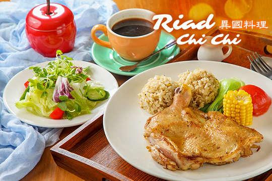 Riad Chi Chi 異國料理