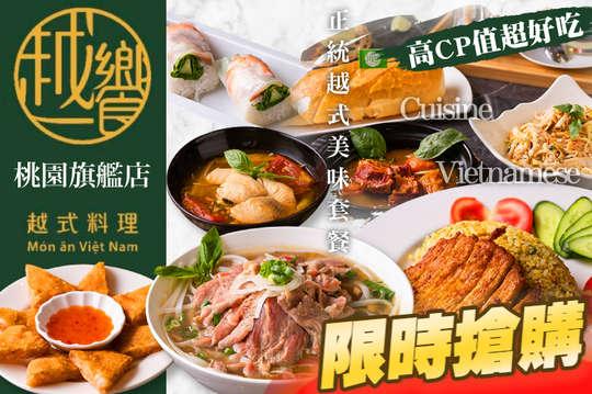 越饗越式料理(桃園旗艦店)