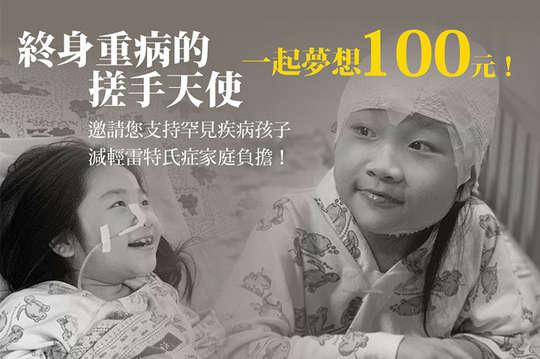 100元!【一起夢想-終身重病的搓手天使】邀請您支持罕見疾病孩子,減輕雷特氏症家庭負擔!