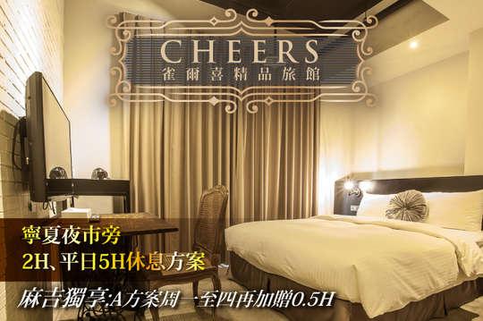 台北-雀爾喜精品旅館