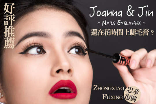 Joanna & Jin Nails Eyelashes