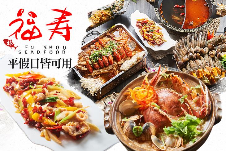 【高雄】福壽海鮮料理 #GOMAJI吃喝玩樂券#電子票券#中式