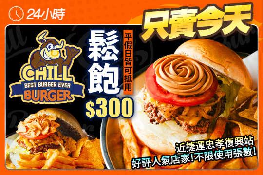 只要150元,即可享有【Chill Burger 鬆飽】平假日皆可抵用300元消費金額〈特別推薦:老墨日常、脫衣小辣椒、正港男子漢、黑紳士松露、後院BBQ〉