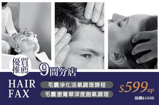 HAIR FAX 頭皮概念館
