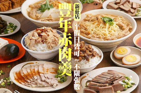豐年赤肉羹(新莊店)