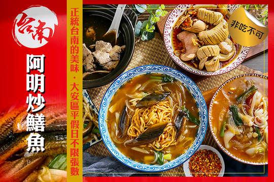 台南阿明炒鱔魚