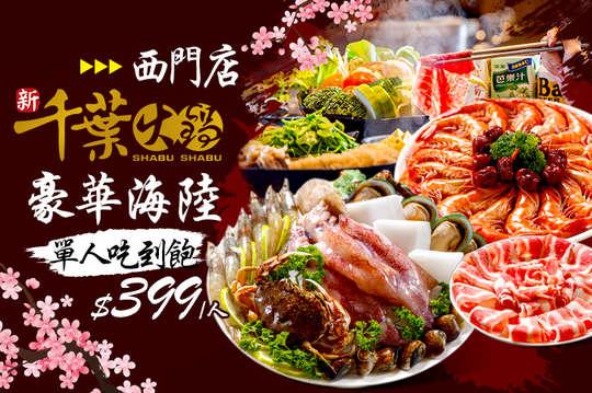 新千葉火鍋(西門店)