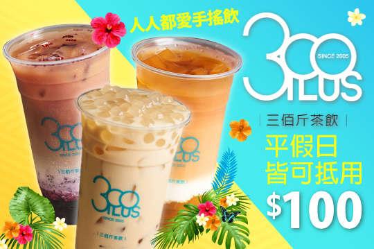 三佰斤連鎖茶飲(松山三民店)