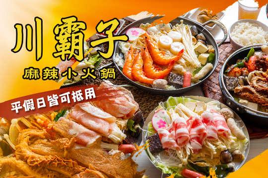 川霸子麻辣小火鍋(金城店)