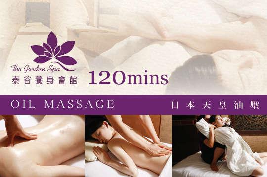 只要1799元起,即可享有【泰谷養身會館】A.單人日本天皇油壓 Oil Massage共120分(手技120分) / B.雙人同行日本天皇油壓 Oil Massage共120分(手技120分)