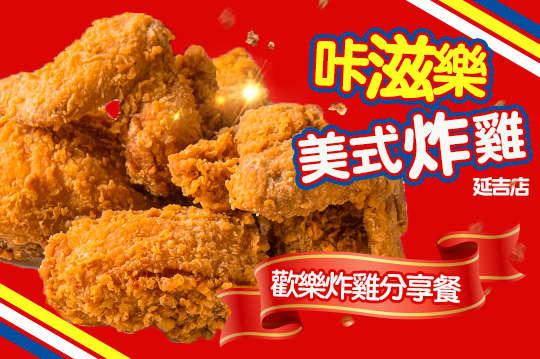 咔滋樂美式炸雞(延吉店)