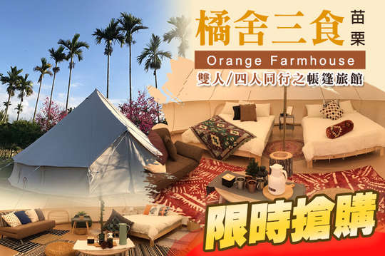 苗栗-橘舍三食 Orange Farmh...