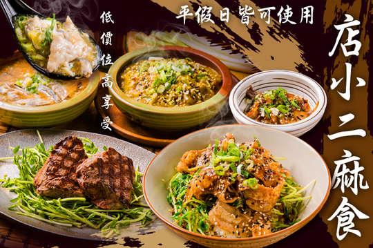 A.主廚精選單人餐 / B.店小二頂級牛排餐