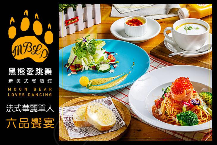 【台北】黑熊愛跳舞 #GOMAJI吃喝玩樂券#電子票券#美食餐飲