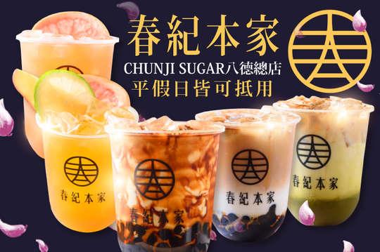 春紀本家 ChuJi Sugar(八德總店)