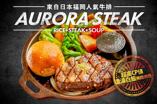 AURORA STEAK