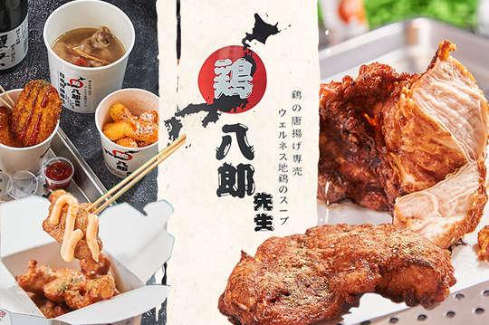 鷄 八郎先生 日本炸雞專賣