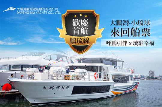 大鵬灣觀光遊艇