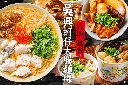 吳興蚵仔大腸麵線