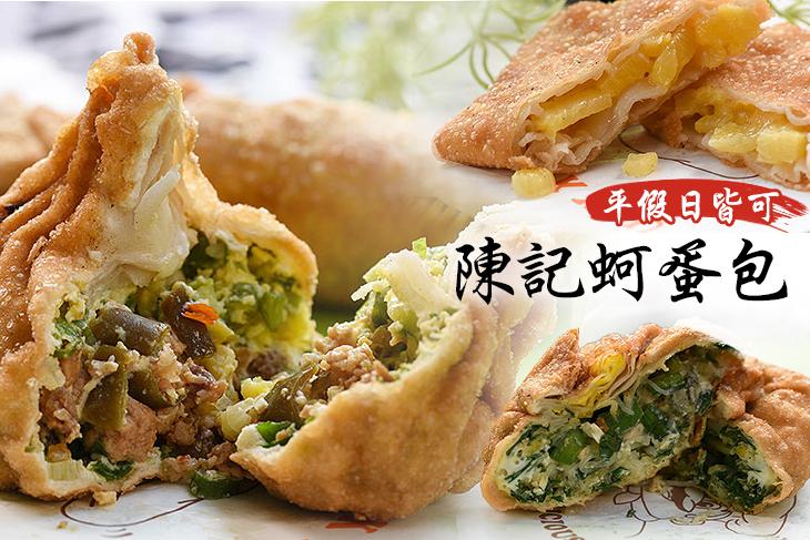 【新竹】陳記蚵蛋包 #GOMAJI吃喝玩樂券#電子票券#美食餐飲