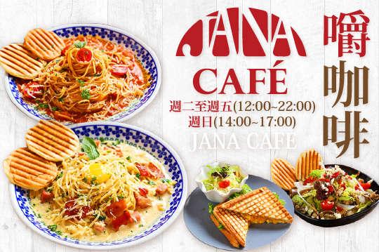 Jana cafe 嚼咖啡餐廳