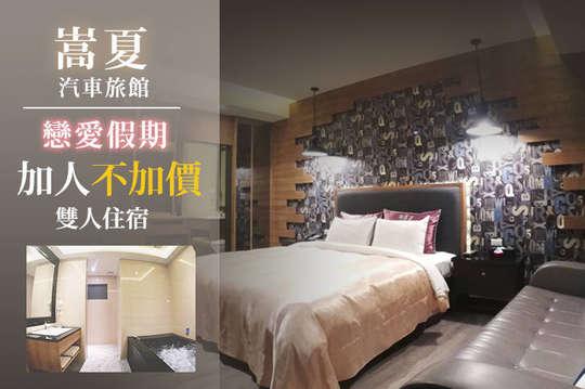 台中-嵩夏汽車旅館