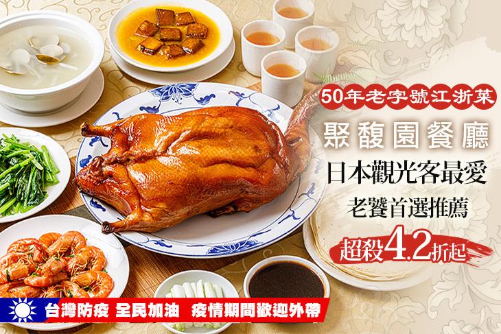 【台北】聚馥園餐廳 #GOMAJI吃喝玩樂券#電子票券#中式