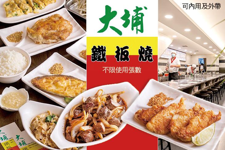 【桃園】大埔鐵板燒(桃園站前店) #GOMAJI吃喝玩樂券#電子票券#美食餐飲