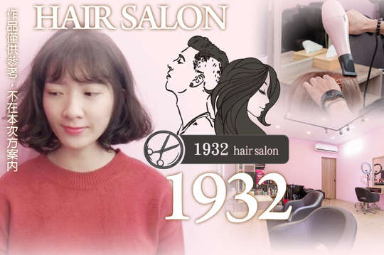 1932 hair salon