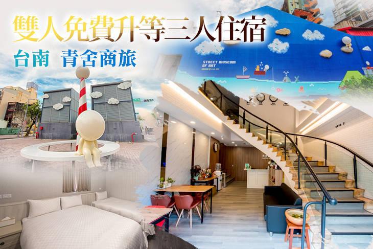 【台南】台南-青舍商旅 #GOMAJI吃喝玩樂券#電子票券#飯店商旅