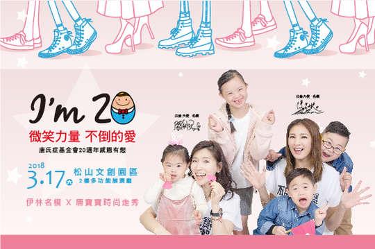 100元!【一起夢想-微笑力量,不倒的愛】邀請您一同支持台灣第一場唐寶寶時尚走秀!