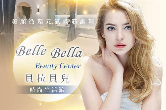 貝拉貝兒時尚生活館