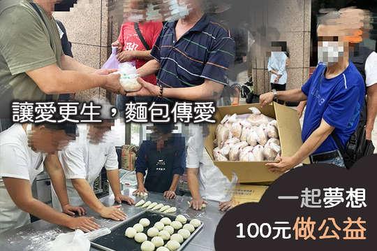 100元!【讓愛更生,麵包傳愛】支持10名更生人烘焙技能培力,回饋社會,讓愛流動!