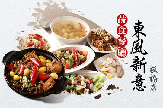 東風新意蔬食餐廳(板橋店)