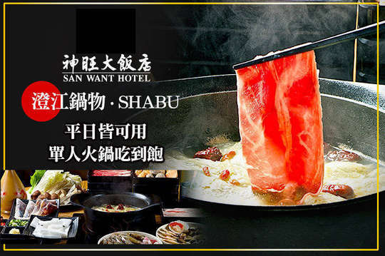 台北神旺大飯店-澄江鍋物Shabu