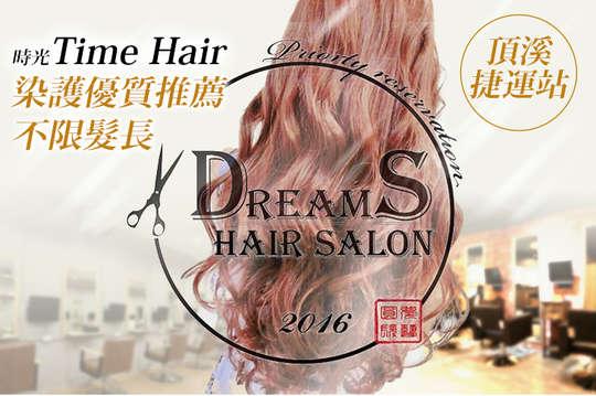 圓夢髮藝DreamS Hair Salon